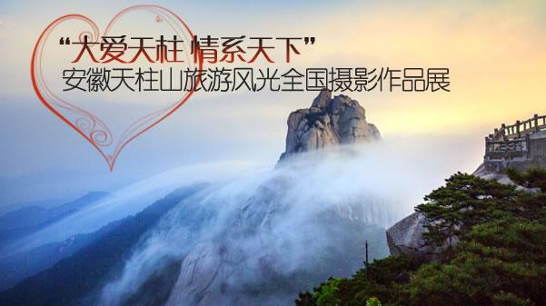 天柱山旅游风光全国摄影作品展