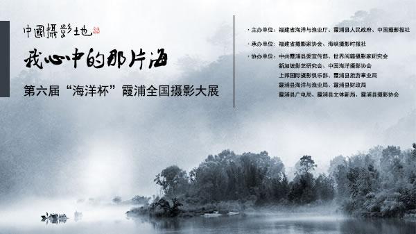 中国摄影地之霞浦全国摄影大展