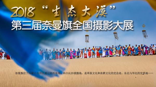 2018奈曼旗全国摄影大展