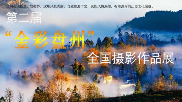 """第二届""""金彩盘州""""全国摄影作品展"""