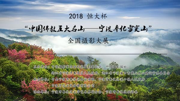 """2018""""中国佛教五大名山——宁波奉化雪窦山"""" 全国摄影大展"""