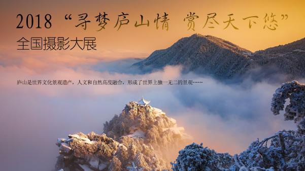 2018寻梦庐山情全国摄影大展