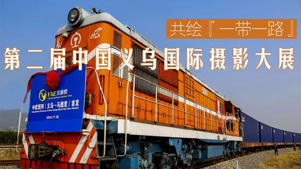 第二届中国义乌国际摄影大展