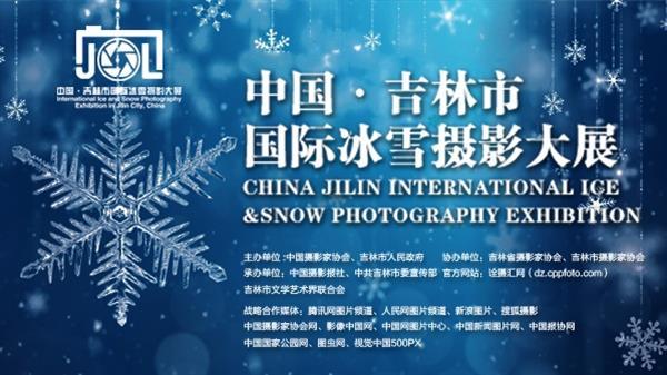 2018首届中国·吉林市国际冰雪摄影大展