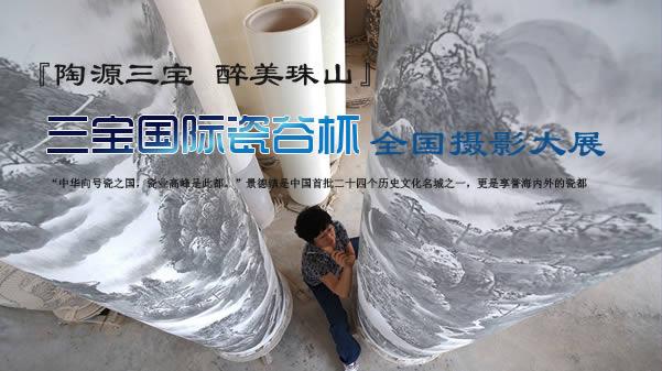 三宝国际瓷谷杯全国摄影大展