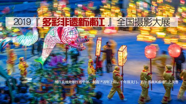浦江全国摄影大展