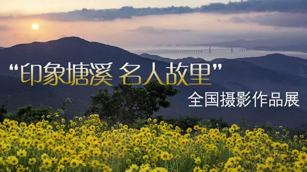 印象塘溪全国摄影作品展