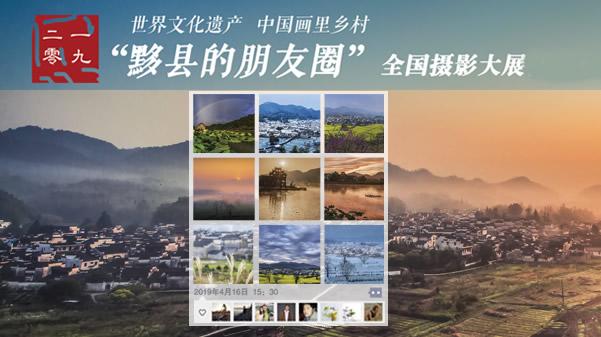 2019黟县摄影大展