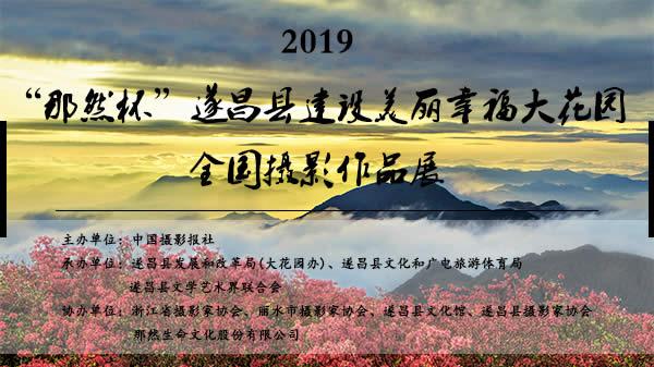 """""""那然杯""""遂昌县建设美丽幸福大花园全国摄影作品展"""