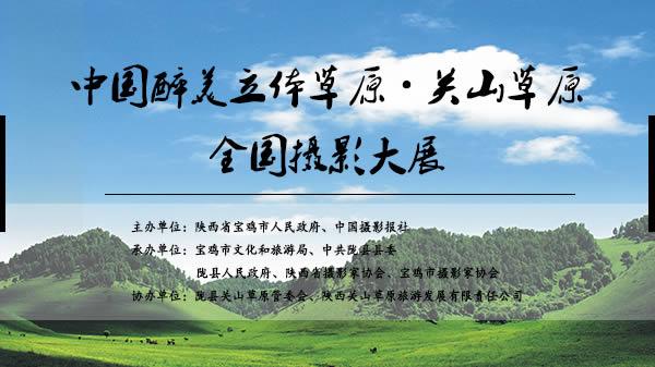 中国醉美立体草原·关山草原全国摄影大展