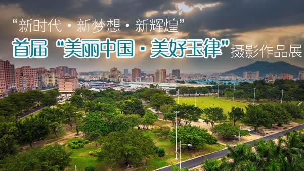 深圳玉律社区全国摄影作品展