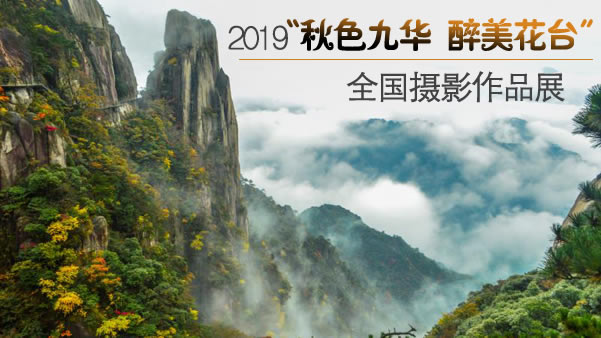 九华山花台全国摄影作品展