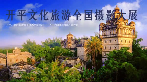 开平文化旅游全国摄影大展