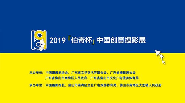 """2019""""伯奇杯""""中国创意摄影展"""