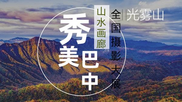 光雾山全国摄影大展