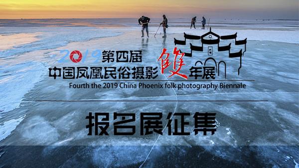 2019 第四届中国凤凰民俗摄影双年展报名展征集