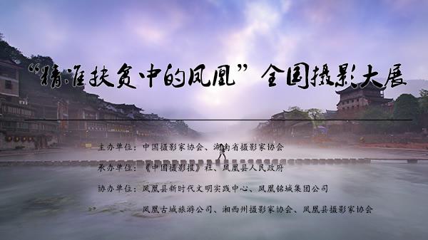 """""""精准扶贫中的凤凰""""全国摄影大展"""