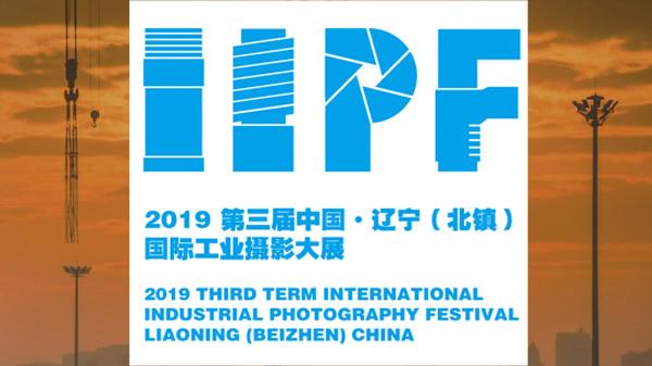 第三届北镇国际工业摄影大展