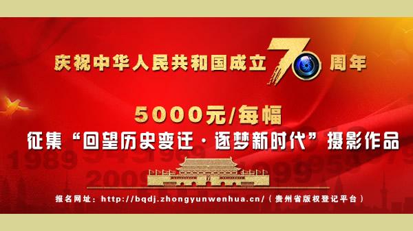 庆祝中华人民共和国成立70周年摄影展