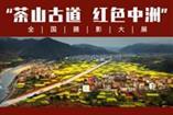 """""""茶山古道 红色中洲""""摄影大展"""