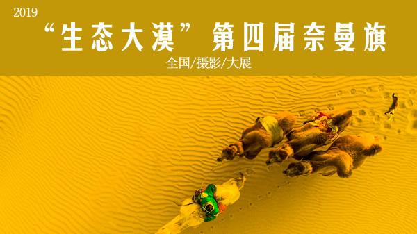 """2019 """"生态大漠""""第四届奈曼旗全国摄影大展"""