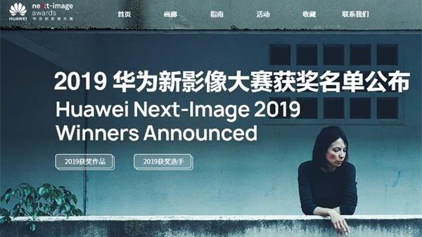 2019华为新影像大赛获奖名单公布