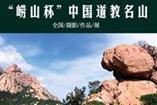 崂山杯中国道教名山摄影作品展