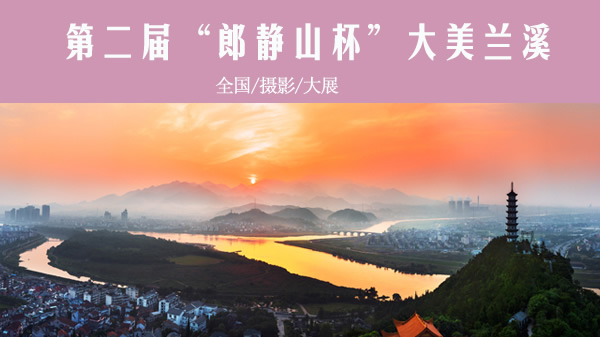 2019兰溪全国摄影大展