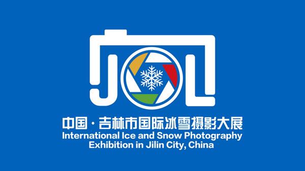 第二届中国·吉林市国际冰雪摄影大展