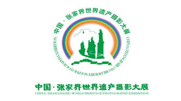 中国·张家界世界遗产摄影大展