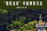 """""""普陀山杯""""中国佛教名山摄影作品展"""