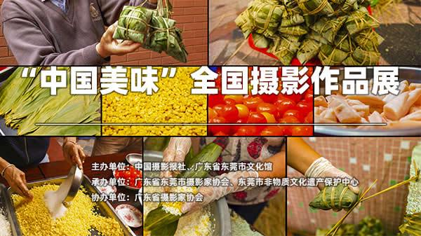 """""""中国美味""""全国摄影作品展"""