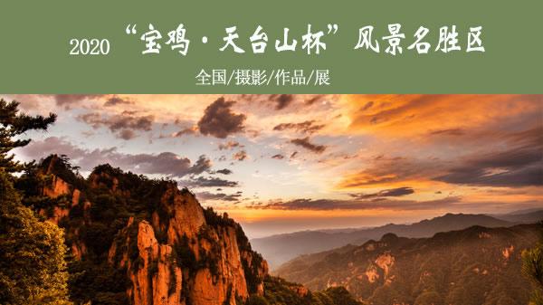 """2020""""宝鸡·天台山杯""""风景名胜区全国摄影作品展"""