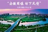 固镇全国摄影作品展