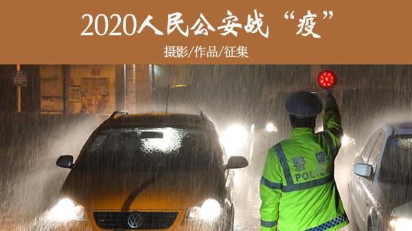 """2020人民公安战""""疫""""摄影作品征集"""