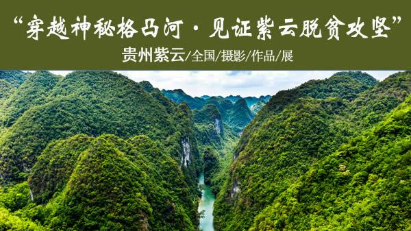 贵州紫云全国摄影作品展