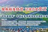 中国证券界精准扶贫摄影大展