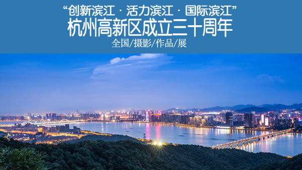杭州高新区成立三十周年全国摄影作品展