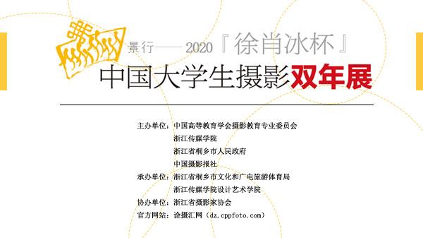 """景行——2020""""徐肖冰杯""""中国大学生摄影双年展"""