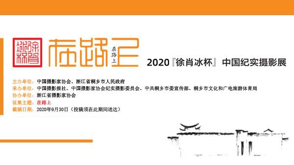"""2020""""徐肖冰杯""""中国纪实摄影展"""