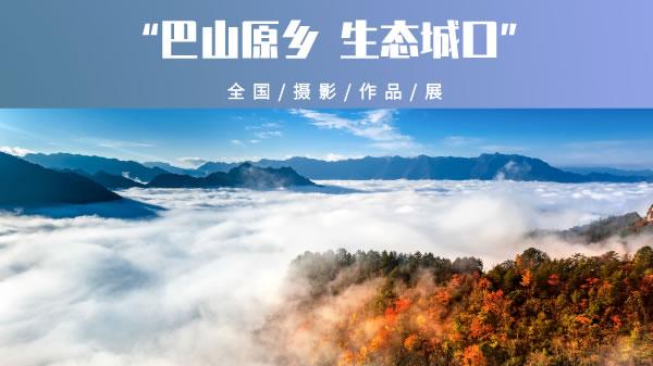 """""""巴山原乡 生态城口""""全国摄影作品展"""