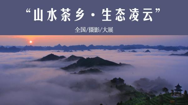 """""""山水茶乡·生态凌云""""全国摄影大展"""