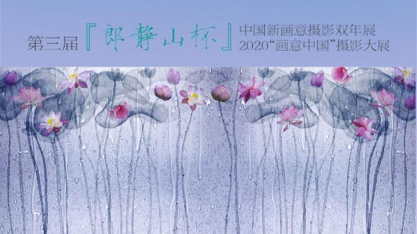 """2020""""画意中国""""摄影大展"""