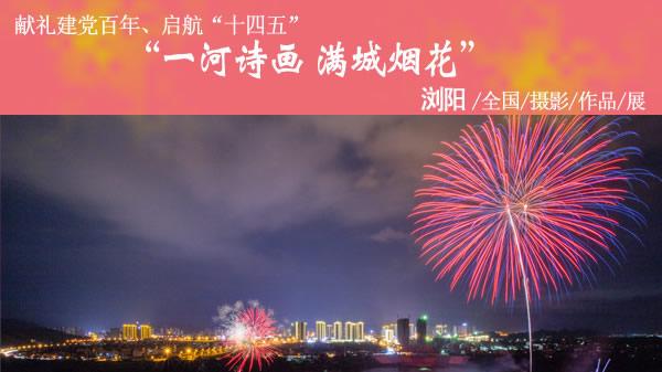 浏阳全国摄影作品展