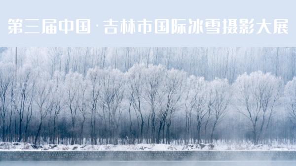 第三届中国·吉林市国际冰雪摄影大展