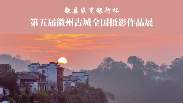 第五届徽州古城全国摄影作品展