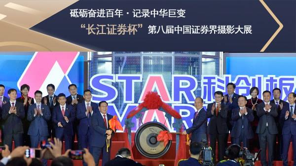 第八届中国证券界摄影大展