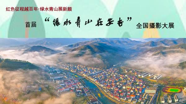 首届中国安吉全国摄影大展
