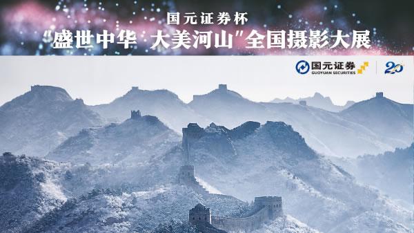 国元证券杯全国摄影大展