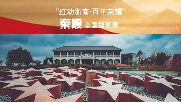 泰顺全国摄影展